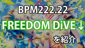 FREEDOM DiVE↓
