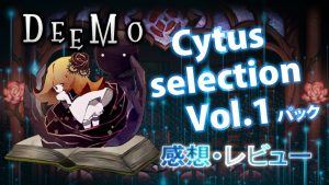 Cytus selection Vol.1